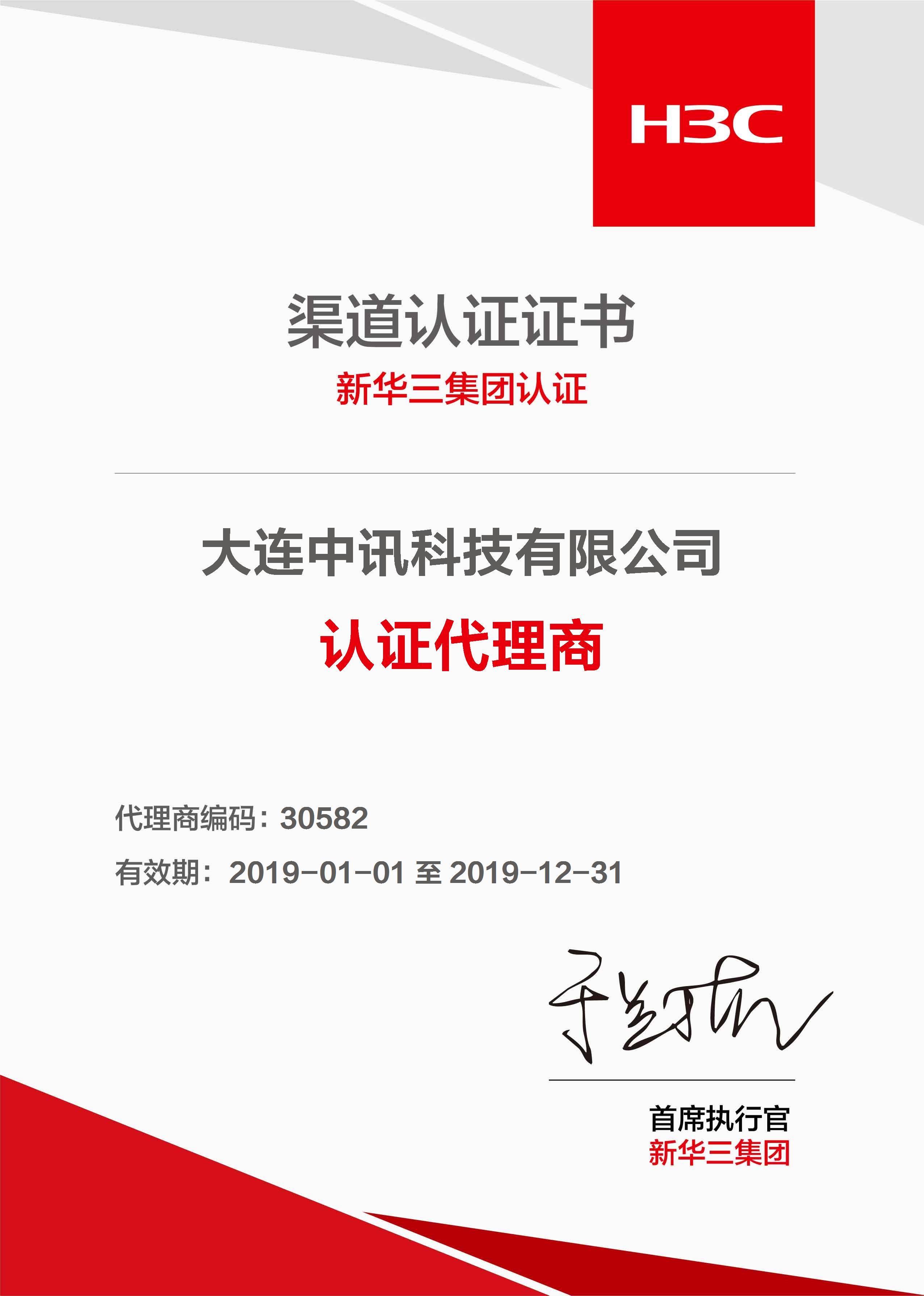 大连中讯科技为新华三H3C大连地区认证代理商